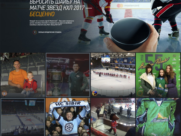 Sport values and dynamic were shared through this sport social wall, to promote this professionnal hockey competition.
